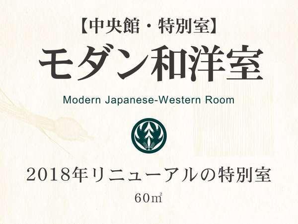 【モダン和洋室/60㎡】2018年リニューアル・2部屋だけの特別室