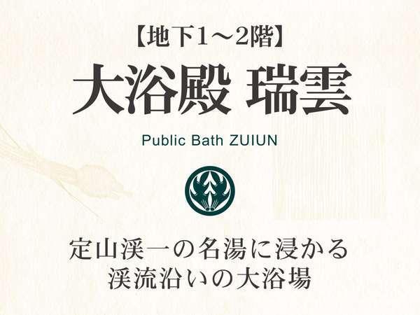 【大浴殿 瑞雲】定山渓一の名湯・鹿の湯を味わう渓流沿いの大浴場