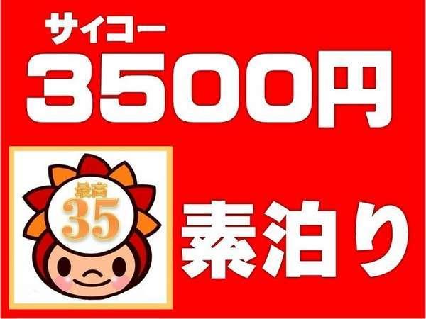 期間限定早割り特別料金!!シングルルーム素泊り3500円
