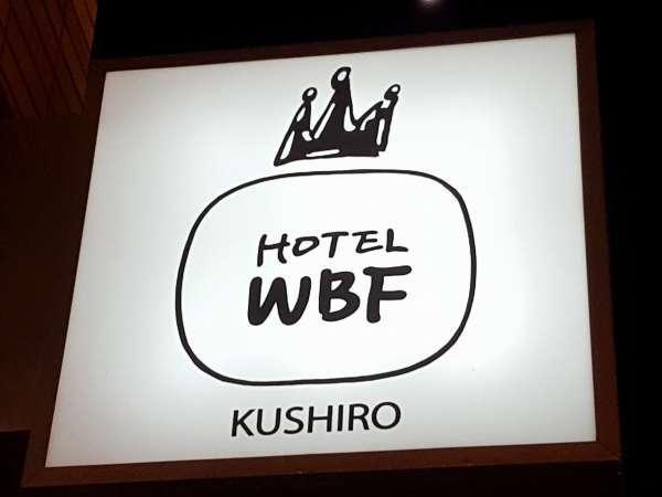 ホテルWBF釧路。2019年5月に全面改装リニューアルオープン!
