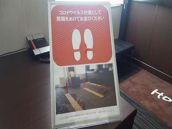 【感染拡大予防対策で安心】ソーシャルディスタンス