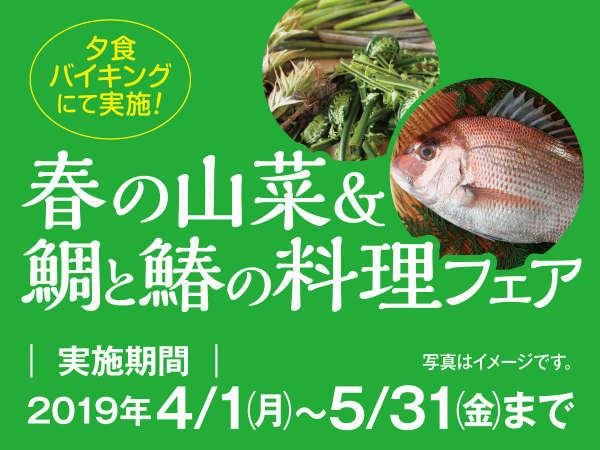 春の山菜&鯛と鰆の料理フェア