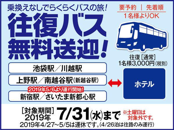 直行バス7/31まで平日無料♪ご予約は2日前まで承っております。