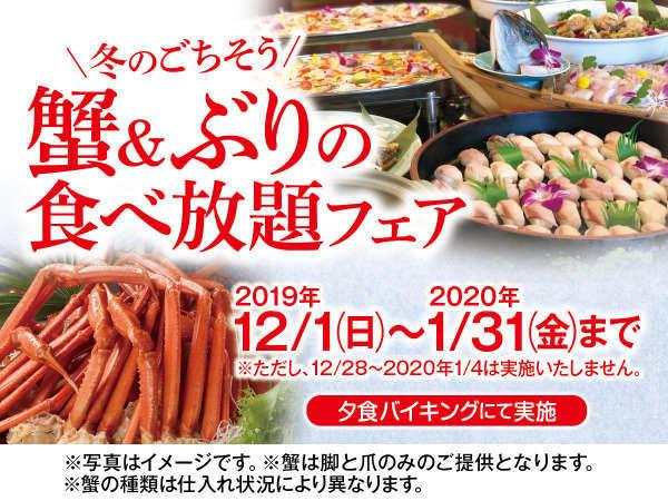 冬限定!蟹とぶりの食べ放題フェア☆