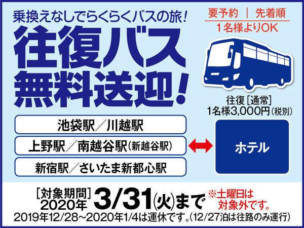 直行バス3/31まで平日無料♪ご予約は2日前まで承っております。