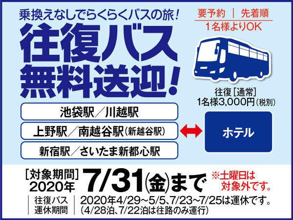 直行バス7/31まで平日無料♪ご予約は金太夫まで。2日前まで承っております。