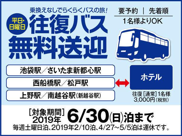 都心からの往復無料バス!6月まで延長♪