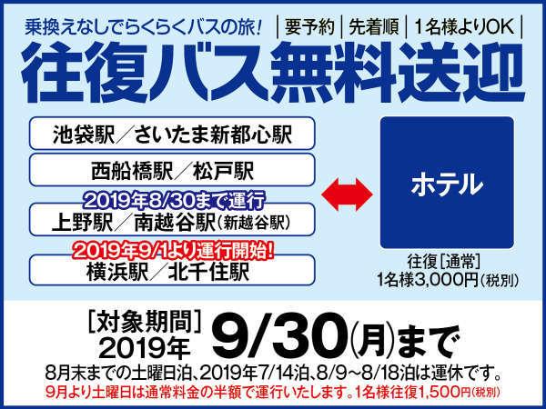 往復直行バス9月30日まで無料キャンペーン中!