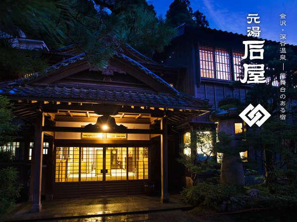 江戸時代よりつづく加賀藩ゆかりの老舗旅館「深谷温泉 元湯石屋」