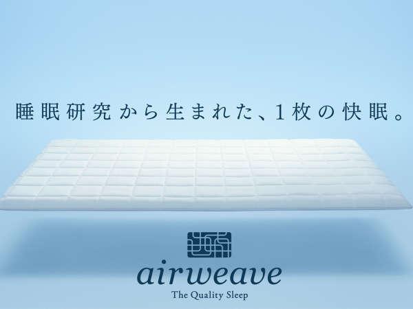 *1日2室限定!人気のエアウィーヴをご用意致しました。快適な睡眠体験はいかがですか。