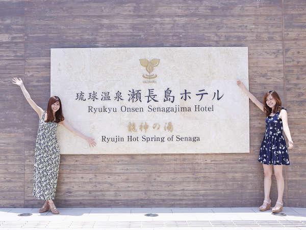 記念写真スポットの玄関。#瀬長島ホテルを付けてインスタグラムやツイッターにアップしよう♪