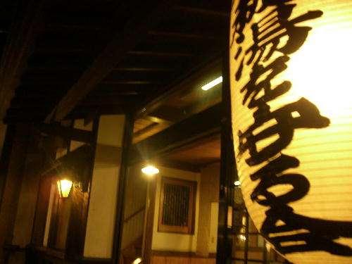 日本秘湯を守る会♪大きな提灯が目印