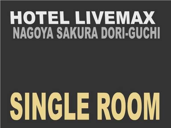 ◆シングルルーム◆