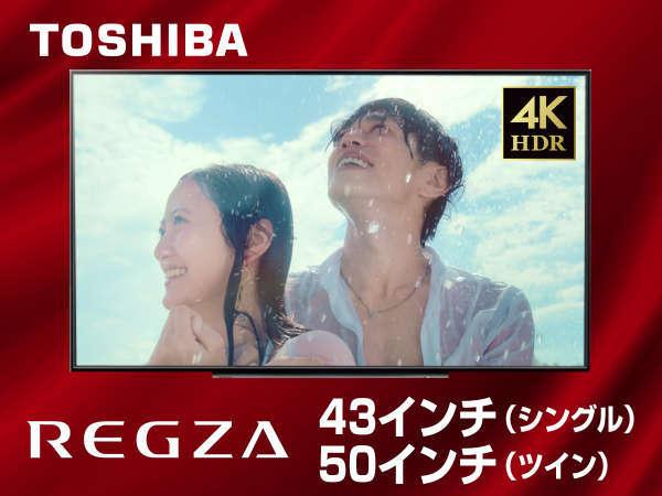 ◆全室4Kテレビ完備◆