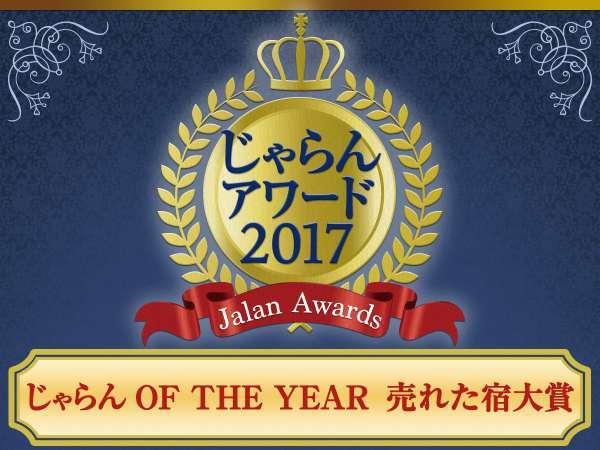 *2017年「じゃらん OF THE YEAR 売れた宿大賞」に選ばれました!