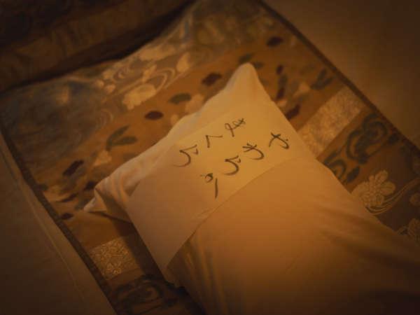 こだわりの寝具で快適な眠りを…