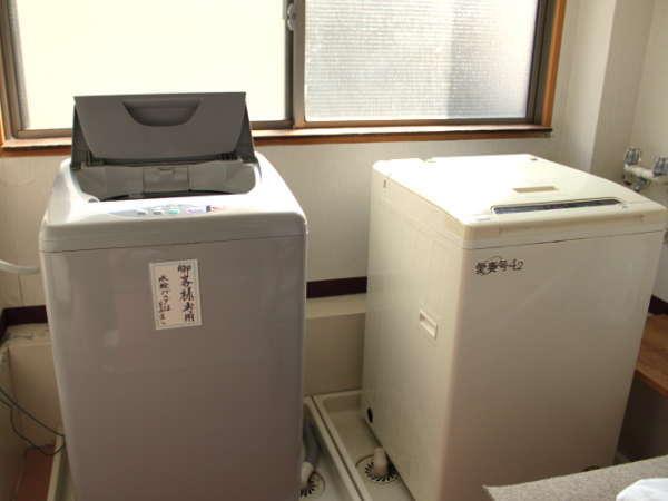 館内に全自動洗濯機完備
