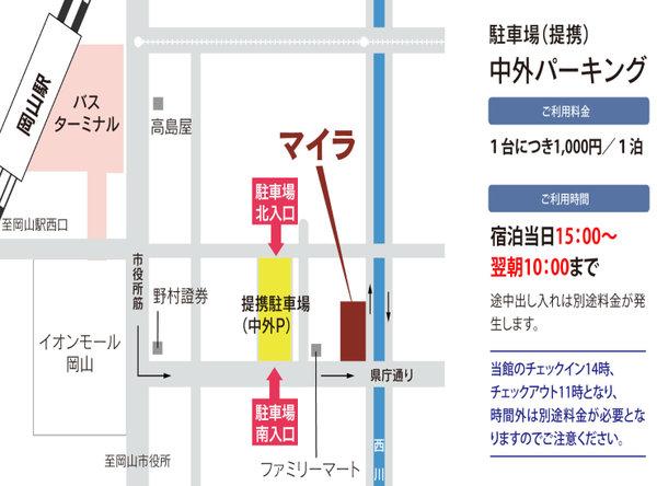 駐車場は中外パーキング(提携)15時~翌朝10時まで1,000円/1台。途中入出庫は別途料金が発生します。
