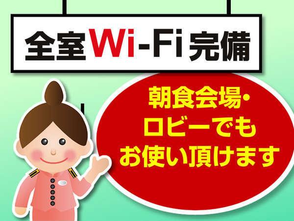 全室無料でWi-Fiが使えます。