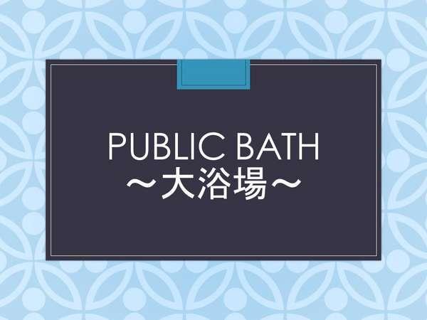 大浴場は朝夕男女入れ替えとなっております。道後の湯を引いております。