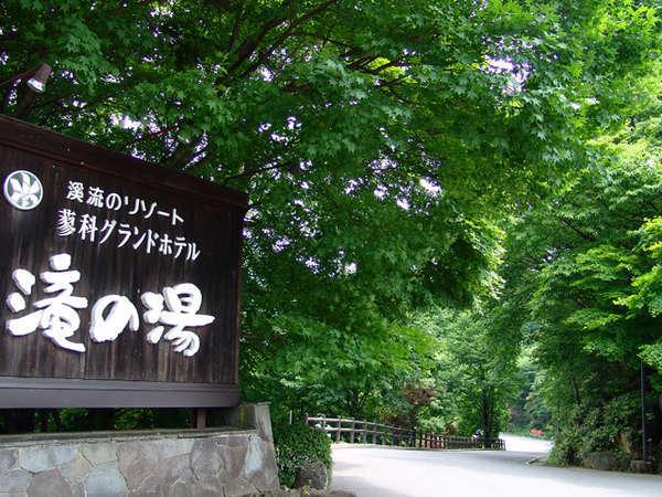 蓼科グランドホテル滝の湯 入口