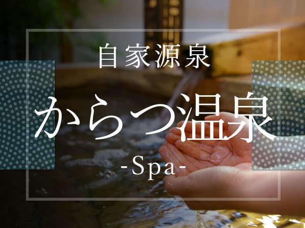 ■からつ温泉 かぐや姫の湯■~お肌をすべるように撫でる、透明な心地の良い温泉です~