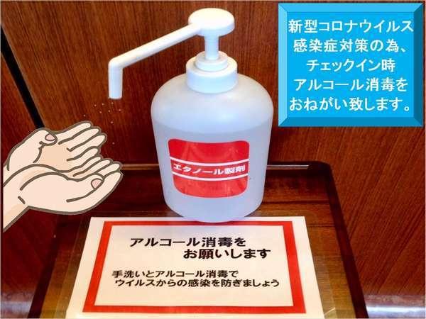 【新型コロナウイルス感染予防対策】アルコール消毒液の設置