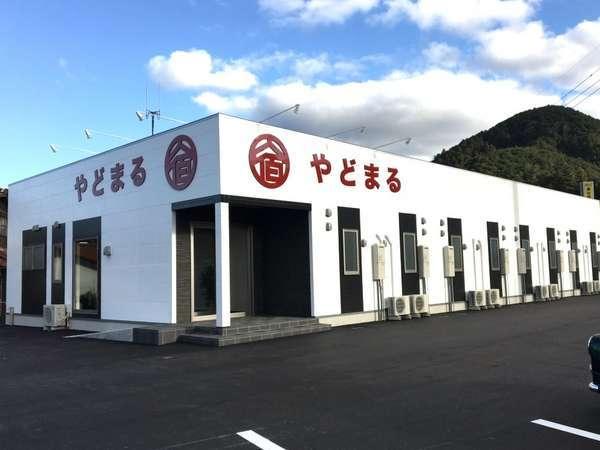 外観 やどまる美祢 2017年12月13日グランドオープンです! 無料駐車場完備 美祢IC~4分