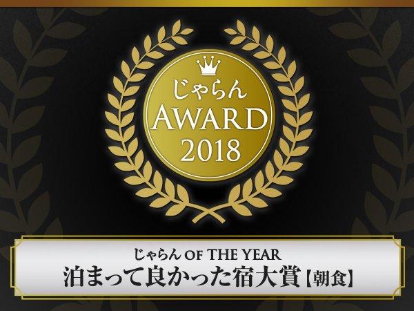 じゃらんアワード゙2018年 泊まってよかった宿大賞【朝食】関東・甲信越エリア51~100室部門2位