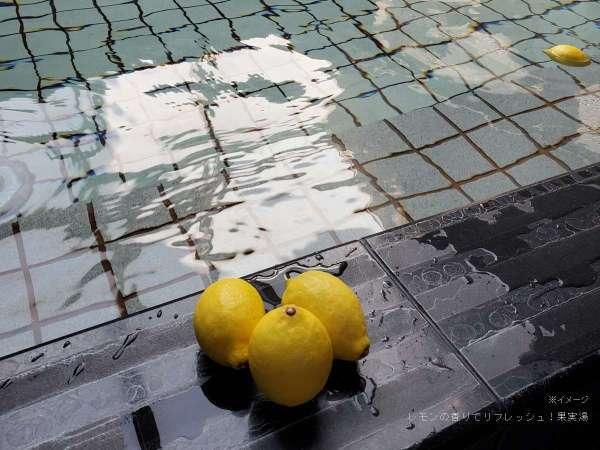◆替わり湯(レモン)