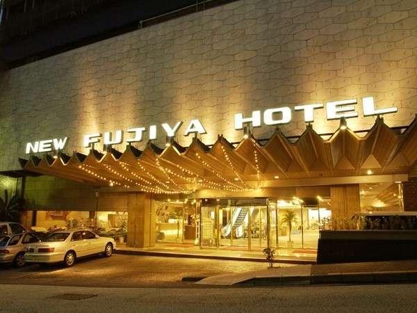 ニューフジヤホテルの予約