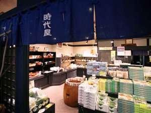 売店「時代屋」大井川周辺の特産物が揃っています。