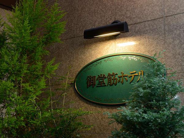 【外観】看板:御堂筋ホテル