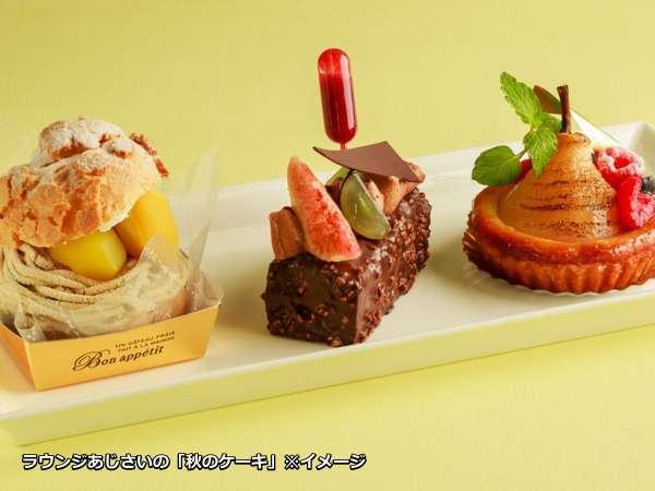 ラウンジあじさい季節のケーキ(秋)※イメージ