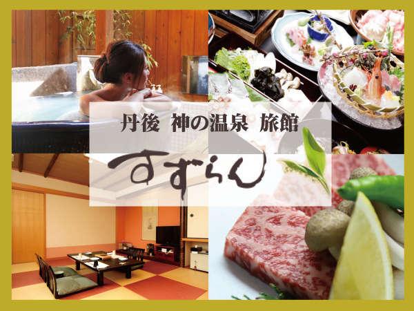 【旅館すずらん】7月10日客室リニューアルオープン!京丹後で天然温泉と旬海幸堪能