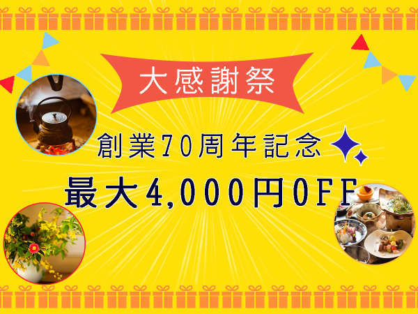『創業70周年記念企画』なんと!ふたりで最大4000円引きになる大チャンス♪1年でイチバン今がお得★