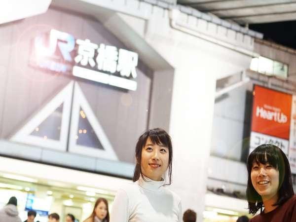 JR「京橋」駅からすぐ!「大阪」駅(梅田)や「ユニバーサルシティ」駅までのお出かけにも大変便利です。