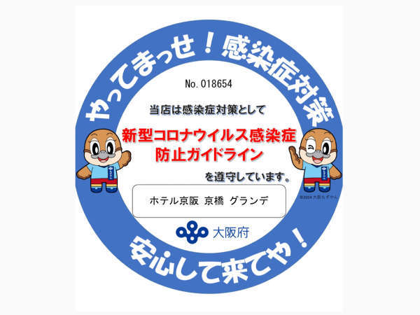 【感染症対策やってます!】大阪府のガイドラインを遵守しています。