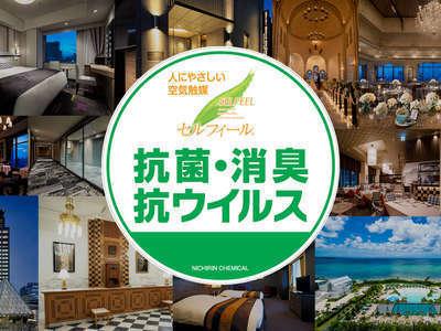 【ホテルモントレ京都】烏丸御池駅徒歩2分。京都文化と英国文化の伝統が調和したホテル