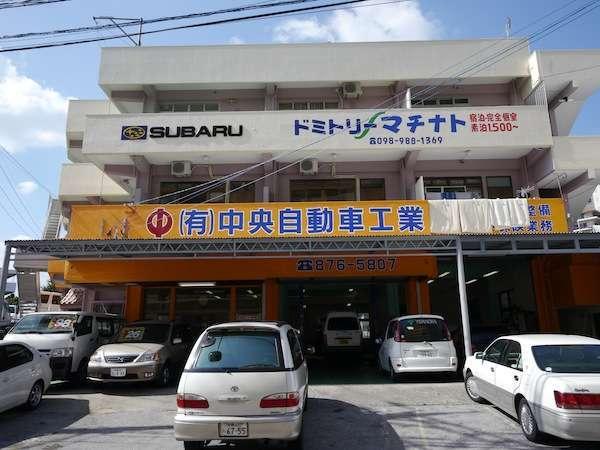 ドミマチ正面。1階は、経営者が同一の、中央自動車工業(自動車整備工場)
