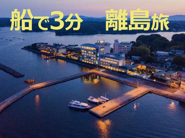 【風待ちの湯 福寿荘】嬉しい個室食プラン有り♪三重県の離島で春の海の幸を堪能!
