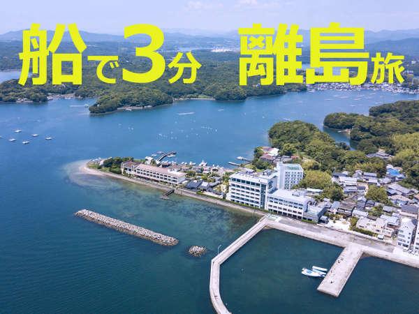 【風待ちの湯 福寿荘】本土から船で3分。その先に島から見る【癒しの風景】が広がる
