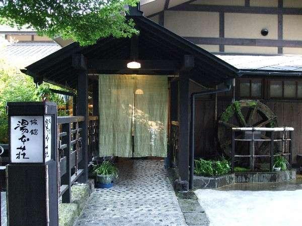 新緑の湯本荘