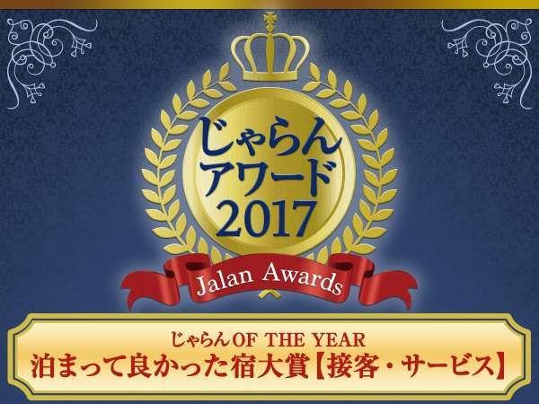 じゃらんアワード2017 じゃらんOF THE YEAR 泊まって良かった宿大賞 北海道エリア 101~300室部門 1位