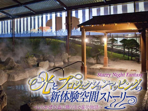 【日本初】大露天風呂にてプロジェクションマッピングを開催♪毎日開催!