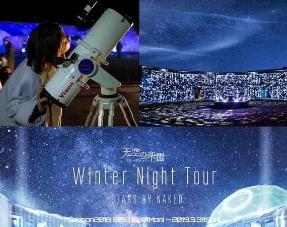 2018天空の楽園 Winter Night Tour