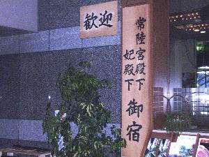 常陸宮殿下・妃殿下 平成13年1月28日に御来館