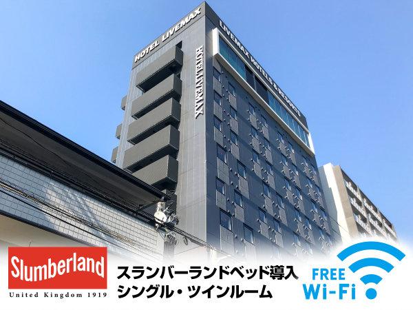 【ホテルリブマックスPREMIUM広島】天然温泉 神代の湯 最上階大浴場(サウナ有り)