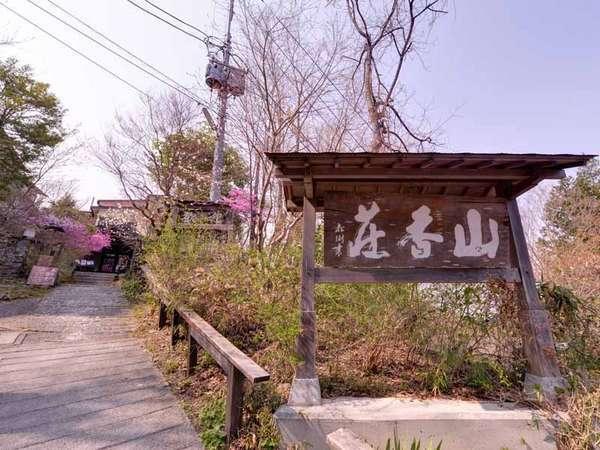 *奥多摩御岳山をケーブルカーで登ると佇む関東平野を一望できる宿で癒しの休日を。