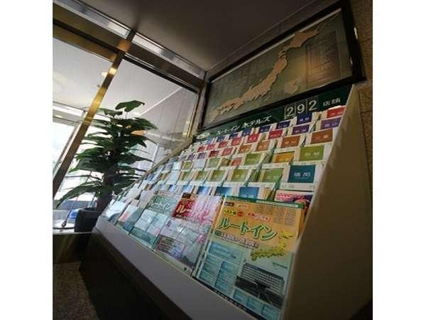 全国での御宿泊には、全国パンフレット及び各都道府県のパンフレットをご利用下さいませ。